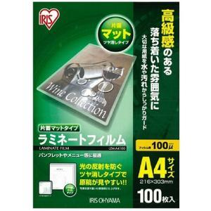 アイリスオーヤマ ラミネートフィルム LZM-A4100|ksdenki