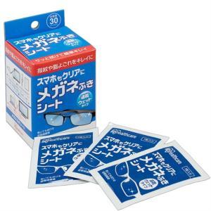 アイリスオーヤマ メガネふきシート SMS−30 SMS-30|ksdenki