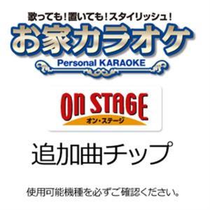 オン・ステージ カラオケチップ PK-NST36|ksdenki