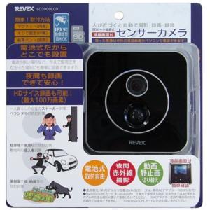 リーベックス 液晶画面付人感センサーカメラ SD3000LCD|ksdenki