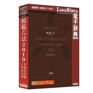 ロゴヴィスタ LogoVista電子辞典シリーズ 模範六法 2019 平成31年版 CD-ROM