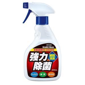・ウィルス・細菌・食中毒対策が簡単にできる強力除菌・瞬間消臭スプレー ・食品添加物なので安心