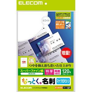 エレコム 名刺用紙 MT-HMN3WNの関連商品1