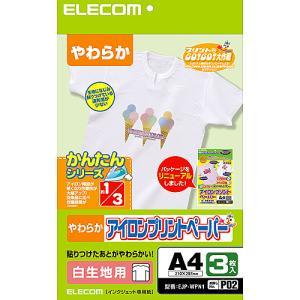 エレコム アイロンプリントペーパー(白生地用) ホワイト EJP-WPN1 A4サイズ / 3シート|ksdenki