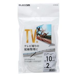 エレコム テレビ用スパイラルチューブ AVD-TVBST10CR クリア