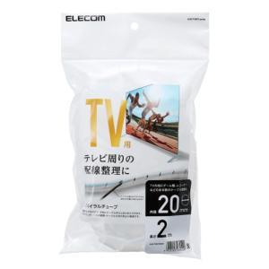 エレコム テレビ用スパイラルチューブ AVD-TVBST20CR クリア|ksdenki