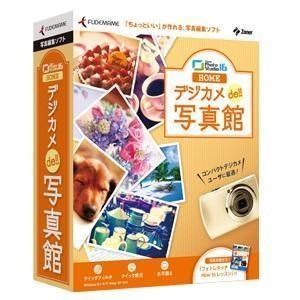 【アウトレット】FUDEMAME 写真編集ソフト Zoner Photo Studio 16 HOME デジカメde!!写真館