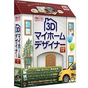 メガソフト グラフィックスソフト 3Dマイホームデザイナー12 (アウトレット) ksdenki