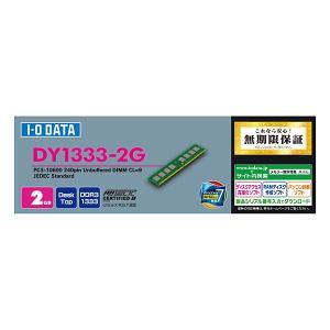 (アウトレット) アイ・オー・データ機器 PC3−10600 DIMM DY1333-2G|ksdenki