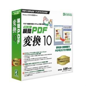 ・PDFファイルのレイアウトを保ったままMicrosoft Office文書や一太郎に変換するソフト...