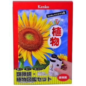 ケンコー 20〜40倍ズーム式LED付き顕微鏡 KGA-03 ガッケンケンビキョウ (アウトレット)|ksdenki