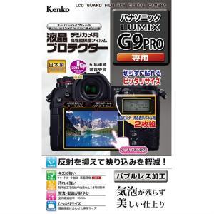 ケンコー 液晶保護フィルム(DC−G9用) KLP-PAG9