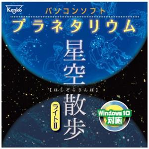 ケンコー プラネタリウムソフト パソコンソフト プラネタリウム 星空散歩ライトII ksdenki