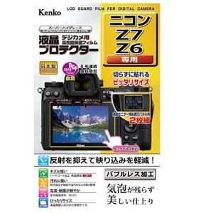 ・ニコン Z7 / Z6専用 ・安心の日本製 ・バブルレス加工