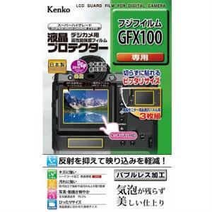 ケンコー 液晶保護フィルム(GFX100用) KLP-FGFX100