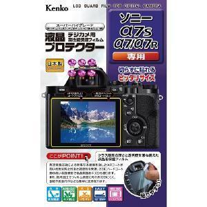 ケンコー 液晶保護フィルム(α7S/7/7R用) KLP-SA7S