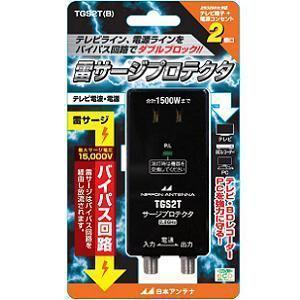 日本アンテナ アンテナ部材 TGS2T(B) ブラック|ksdenki