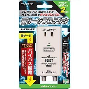 日本アンテナ アンテナ部材 TGS2T(W) ホワイト|ksdenki