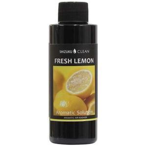 アピックス アロマソリューション液(フレッシュレモン) AAS-006 フレッシュレモン ksdenki