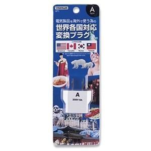 ヤザワコーポレーション 海外用プラグ Aタイプ HP-1|ksdenki