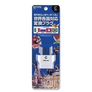 ヤザワコーポレーション 海外用プラグ Cタイプ HP-3|ksdenki