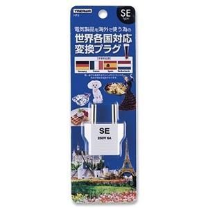 ヤザワコーポレーション 海外用プラグ SEタイプ HP-6|ksdenki