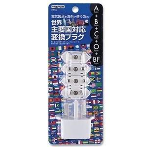 ヤザワコーポレーション 海外用プラグ マルチタイプ HPS-5|ksdenki