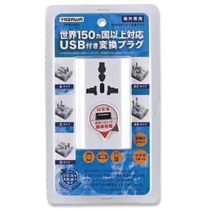 ヤザワコーポレーション 海外用マルチ変換プラグUSB付 HPM4WH|ksdenki