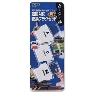 ヤザワコーポレーション 海外用電源プラグ韓国用セット HPS3KO|ksdenki