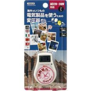 ヤザワコーポレーション 海外旅行用変圧器220〜240V20W HTD240V20W|ksdenki