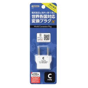 ヤザワコーポレーション 海外用電源プラグ Cタイプ KP3|ksdenki