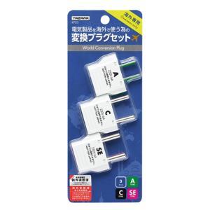 ヤザワコーポレーション 海外用電源プラグ 3セット KPS3|ksdenki
