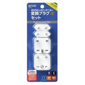 ヤザワコーポレーション 海外用電源プラグ 4セット KPS4|ksdenki