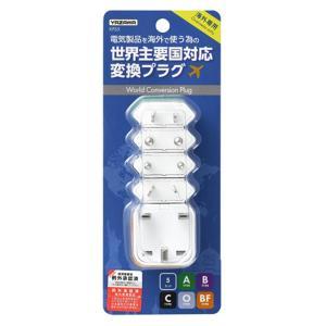 ヤザワコーポレーション 海外用電源プラグ 5セット KPS5|ksdenki