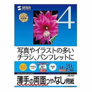 サンワサプライ インクジェット両面印刷紙・薄手 JP-ERV4NA4N A4サイズ(210×297m...