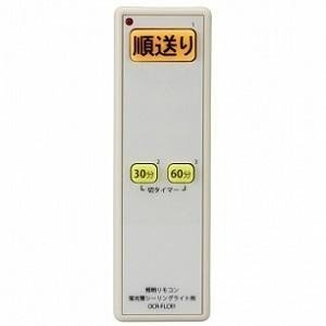 オーム電機 蛍光管シーリングライト用リモコン OCR-FLCR1 ベージュ|ksdenki