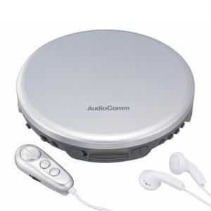 Audio Comm ポータブルCD CDP-380N-S シルバー|ksdenki