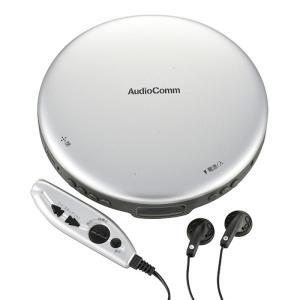 Audio Comm ポータブルCDプレーヤー CDP-850Z-S シルバー|ksdenki