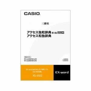 カシオ計算機 電子辞書用ソフト ドイツ語 XS-SS02 「アクセス独和辞典[第3版]/アクセス和独辞典」|ksdenki