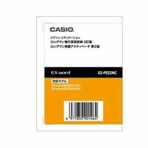 ・エクスワード専用追加コンテンツ ・ロングマン英英カード