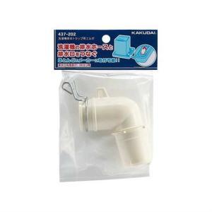 カクダイ 洗濯機排水トラップ用エルボ 437-202