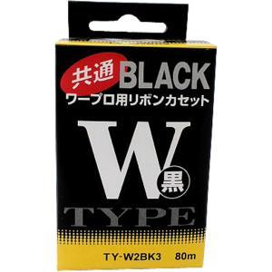 (アウトレット) シャープ インクリボンSHA TY-W2BK3|ksdenki