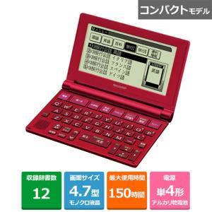 シャープ 電子辞書 PW-NA1-R レッド系|ケーズデンキ PayPayモール店