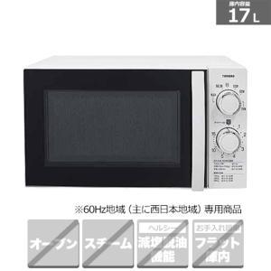 ツインバード工業 単機能レンジ 60Hz 【主に西日本用】 DR-D429W6|ksdenki