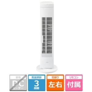 ツインバード工業 タワーファン EF-D913W ホワイト|ケーズデンキ PayPayモール店