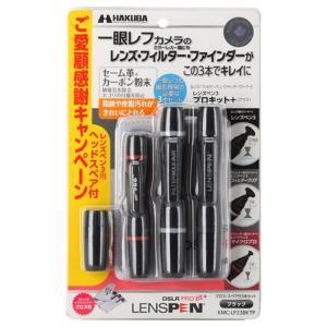 ハクバ写真産業 レンズペン KMC-LP23BKTP