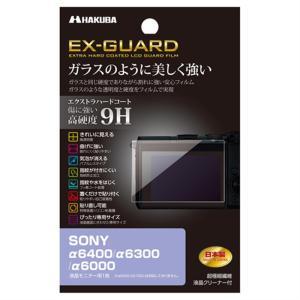 ハクバ写真産業 液晶保護フィルム(α6400/α6300/α6000用) EXGF-SA6400
