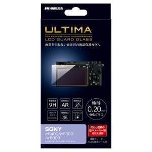 ハクバ写真産業 液晶保護ガラス(α6400/α6300/α6000用) DGGU-SA6400