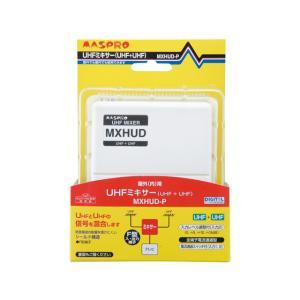 マスプロ電工 屋外(内)用UHFミキサー MXHUD-P 白|ksdenki