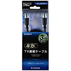 マスプロ電工 4K放送対応TV接続ケーブル4C 3M SCJ3SSW-P|ksdenki